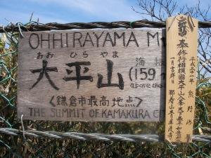 大平山の山頂に到着!