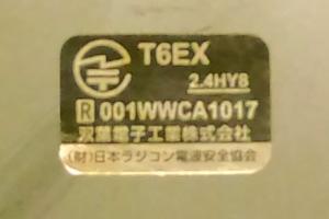 2.4HY8はフタバの認証記号
