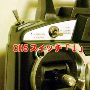 CH5スイッチ「下」ミキシングOFF