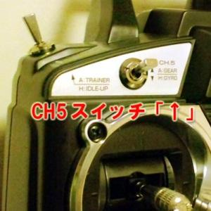CH5スイッチ「↑」ミキシング「ON」