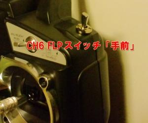 CH6 FLPスイッチ「手前」ミキシングOFF