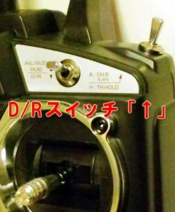 D/Rスイッチ「↑」0%