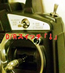 D/Rスイッチ「↓」100%