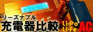 Li-Po&Li-Fe対応リーズナブル充電器カタログ