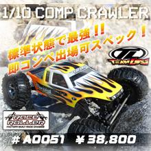 Losi 1/10 Comp Crawler Race roller