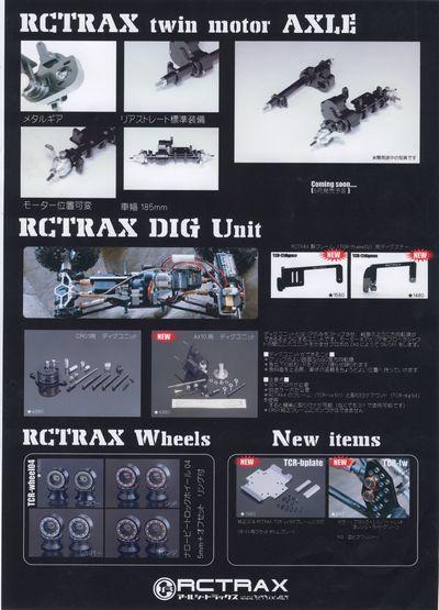 RCトラックスの新製品