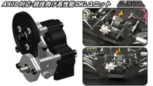 クリンガー・コンペティション・DIGユニット