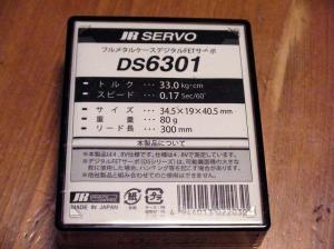 DS6301の箱の裏のスペック掲載
